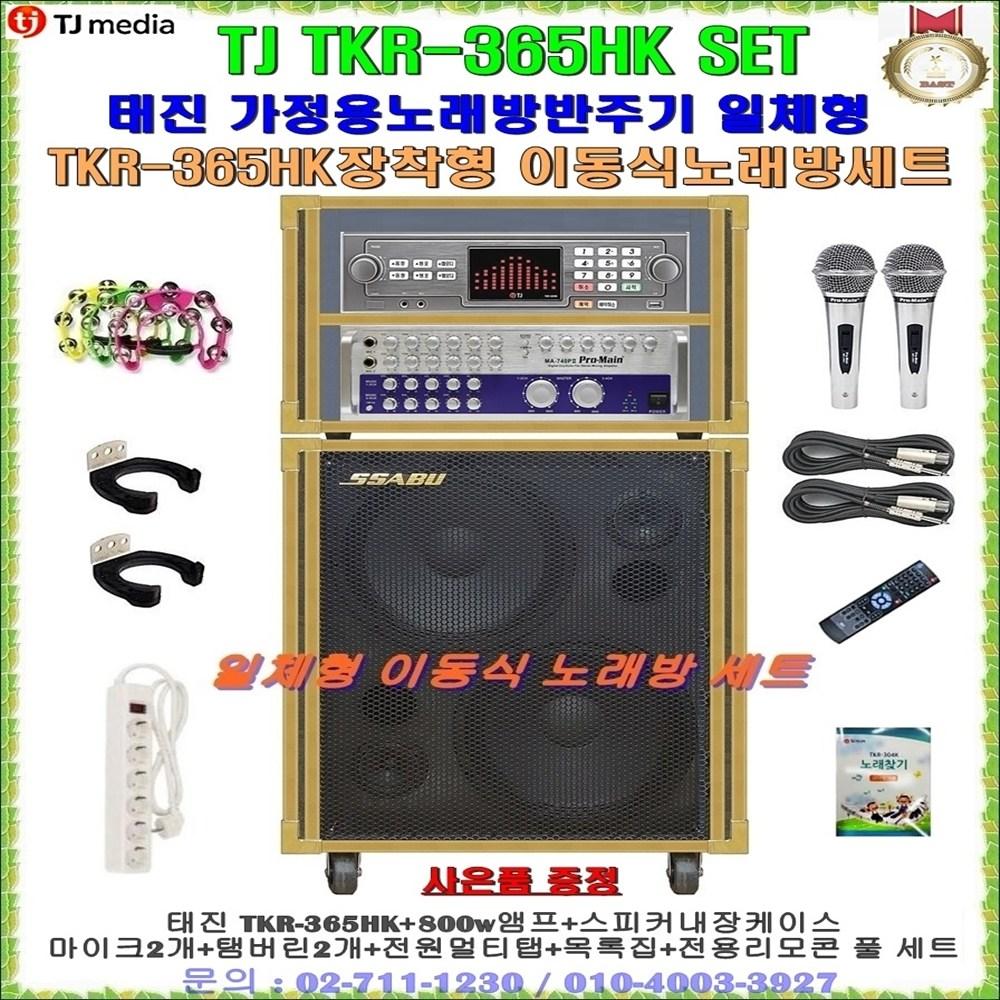 TJ미디어 태진가정용노래방기기세트 TKR-365HK이동식노래방, 4채널앰프-유선마이크 타입