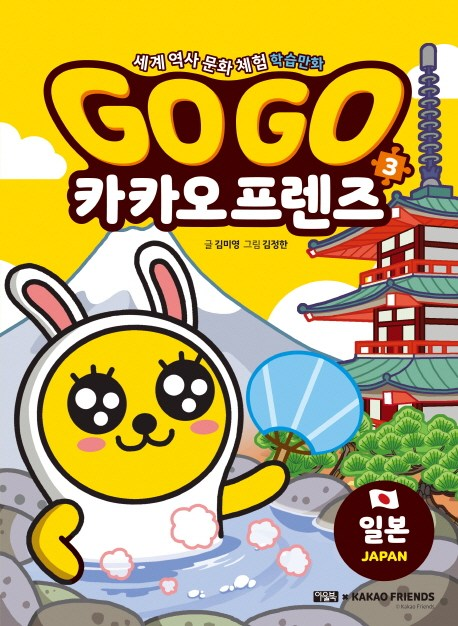 Go Go 카카오프렌즈. 3: 일본:세계 역사 문화 체험 학습만화, 아울북