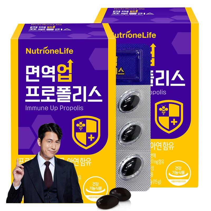 뉴트리원 면역력 강화 면역업 프로폴리스 항산화작용 플라보노이드 건강식품 호주산 + 활력환, 2box