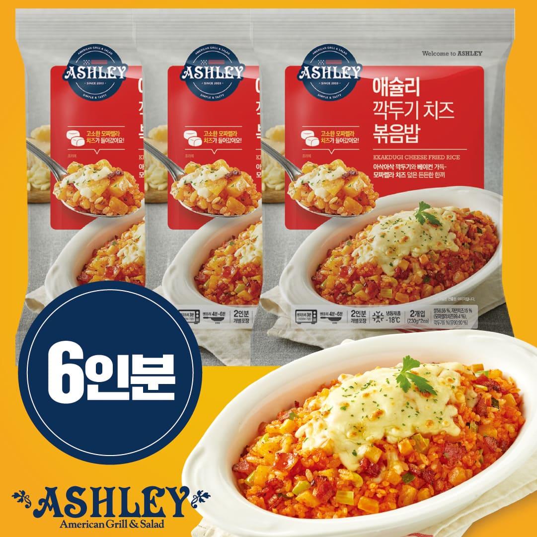 애슐리 깍두기치즈 볶음밥 230gx6인분, 6인분, 230g