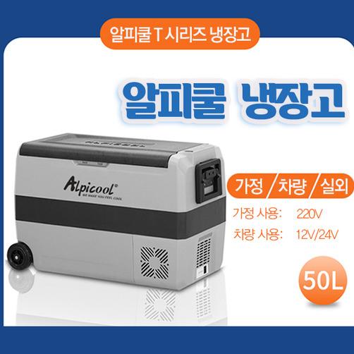 Alpicool 알피쿨 T시리즈 듀얼사용 차량 가정용 T50냉장고 50L, T50