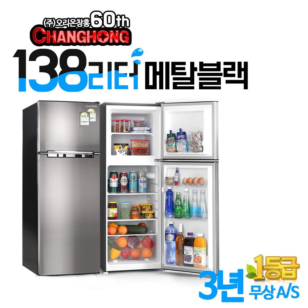 창홍 저소음 1등급소형냉장고, 138리터2도어/ORD-138BMB(메탈블랙)