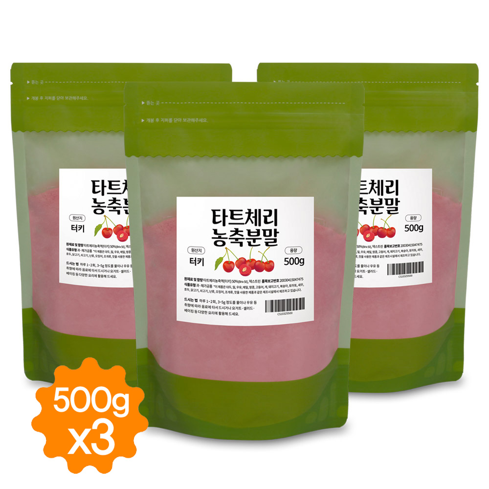 타트체리 타트체리분말 500g 타트체리농축액 쥬스 원액 가루 파우더 대용량 터키산, 3개