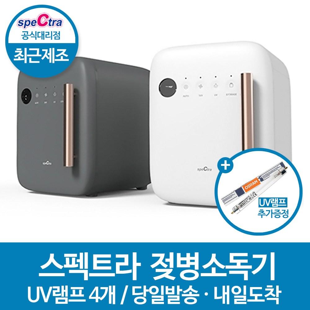 스펙트라 젖병소독기 (UV램프 4개) 트리플팬 시스템 초극세사 프리필터, 화이트