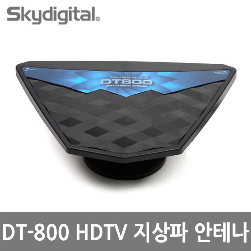 무료 스카이디지탈 SKY DT-800 HDTV 지상파 안테나