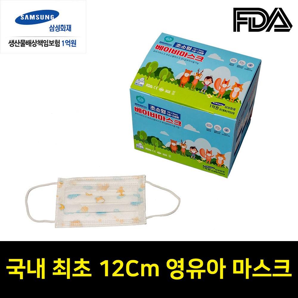 베이비 초소형 마스크 일회용 50매. 1세~6세 아기 영아 유아 소소형(개별포장)