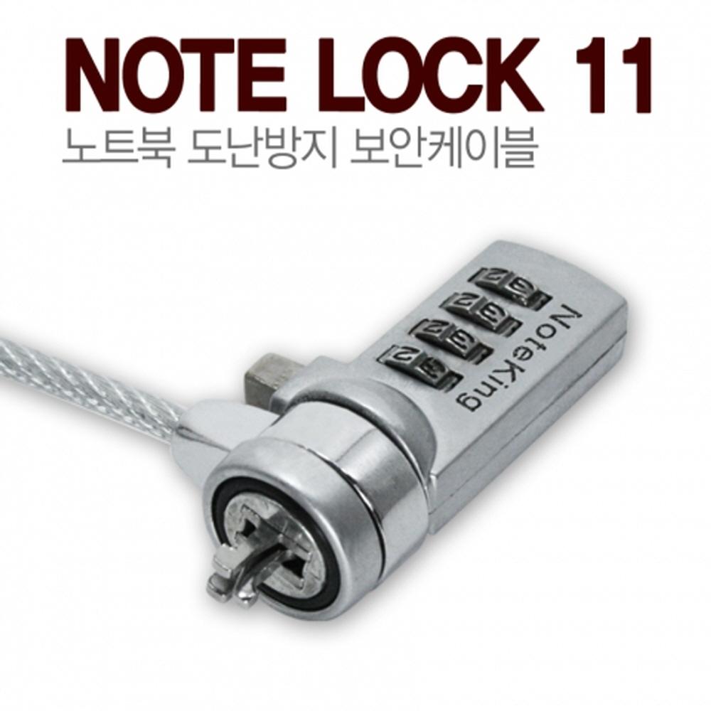 DELL 인스피론 15 3576 시리즈 켄싱턴 락 잠금장치 시건장치 도난방지 케이블, 노트락 11(번호형)