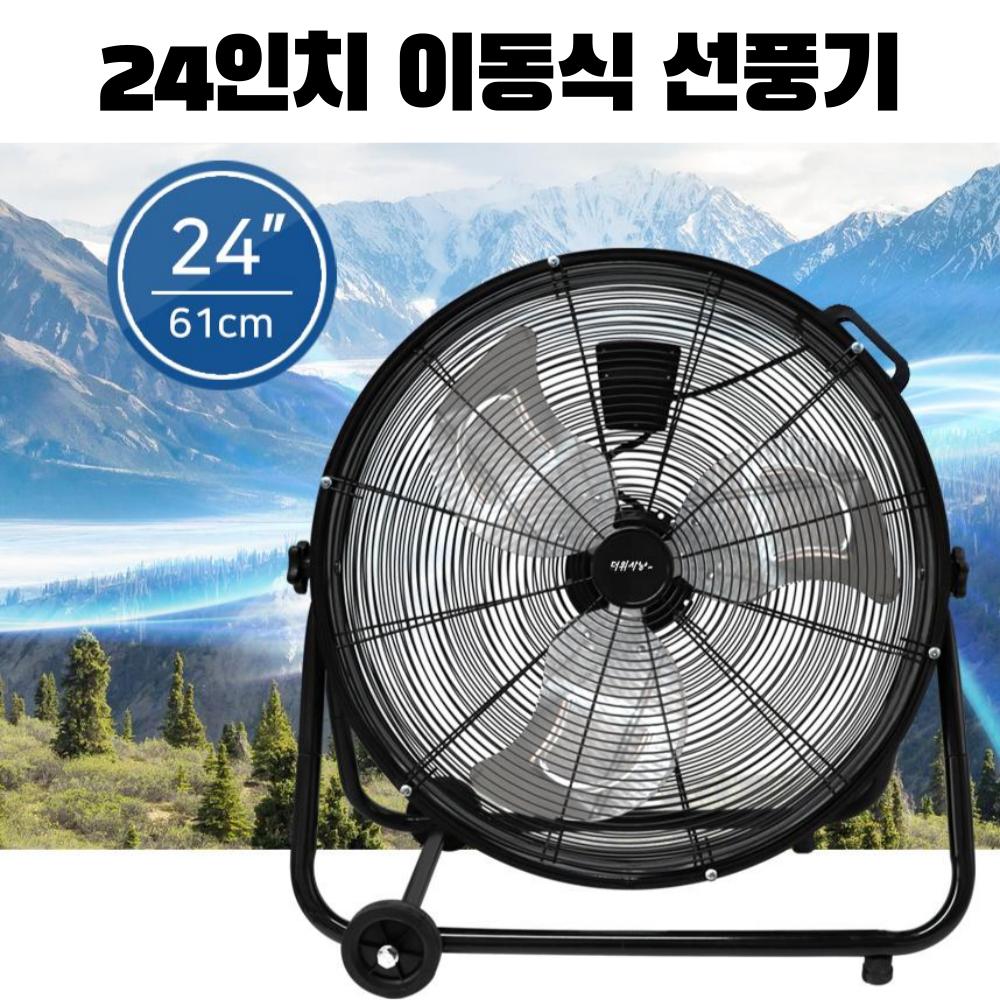24인치 대형 선풍기 업소용 공업용 산업용 공장 축사 초대형 강풍기