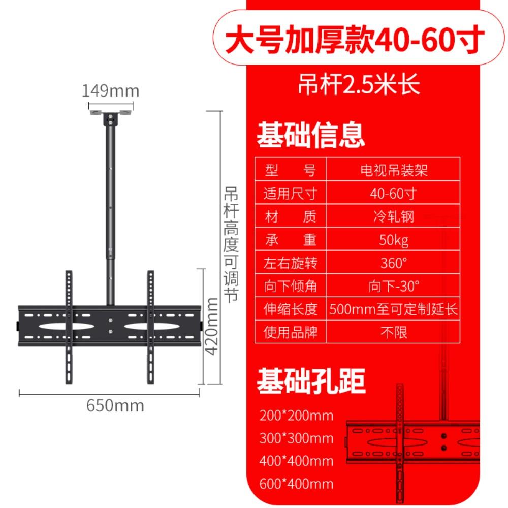 TV 행거 범용 기장 skyworth kangjia changhong 행거 천장 개폐식 회전 천장 브래킷, 대형 (40-60 인치 2 ~ 3 미터 높이 조절) 천장 및 측면 마운트