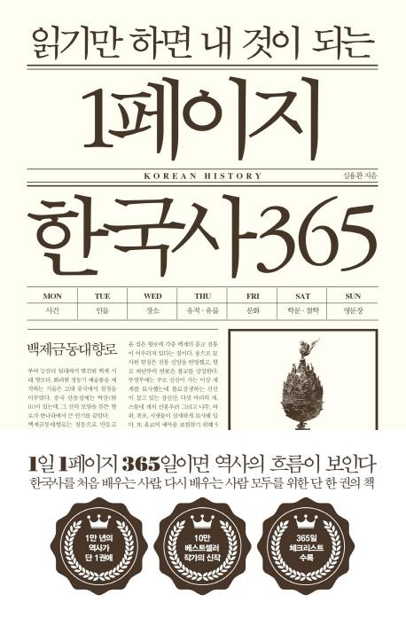 읽기만 하면 내 것이 되는 1페이지 한국사 365, 비에이블