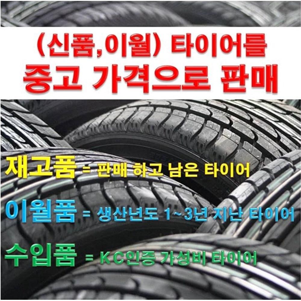 가성비타이어 코나 2354518 한국 금호 넥센 수입 랜덤배송, 900개, 수입타이어