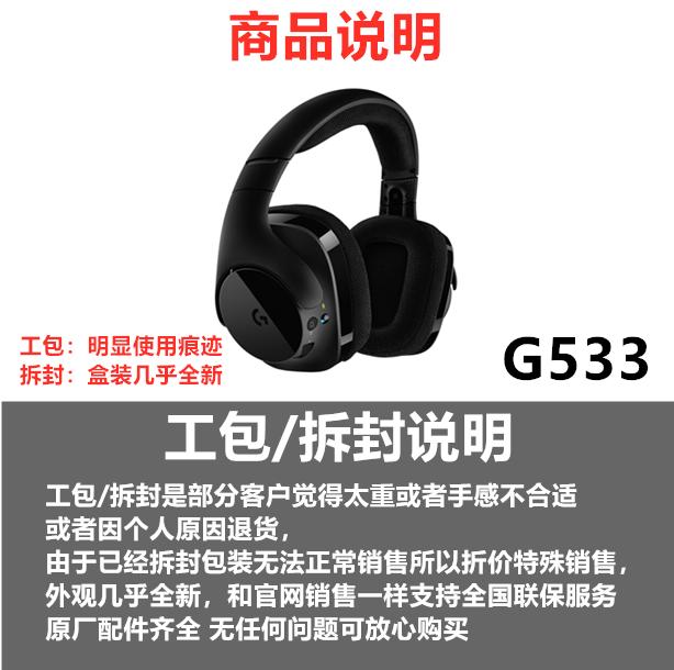 로지텍G G933 Artemis Spectrum 게이밍헤드셋, 박스형 G533 포장 풀기