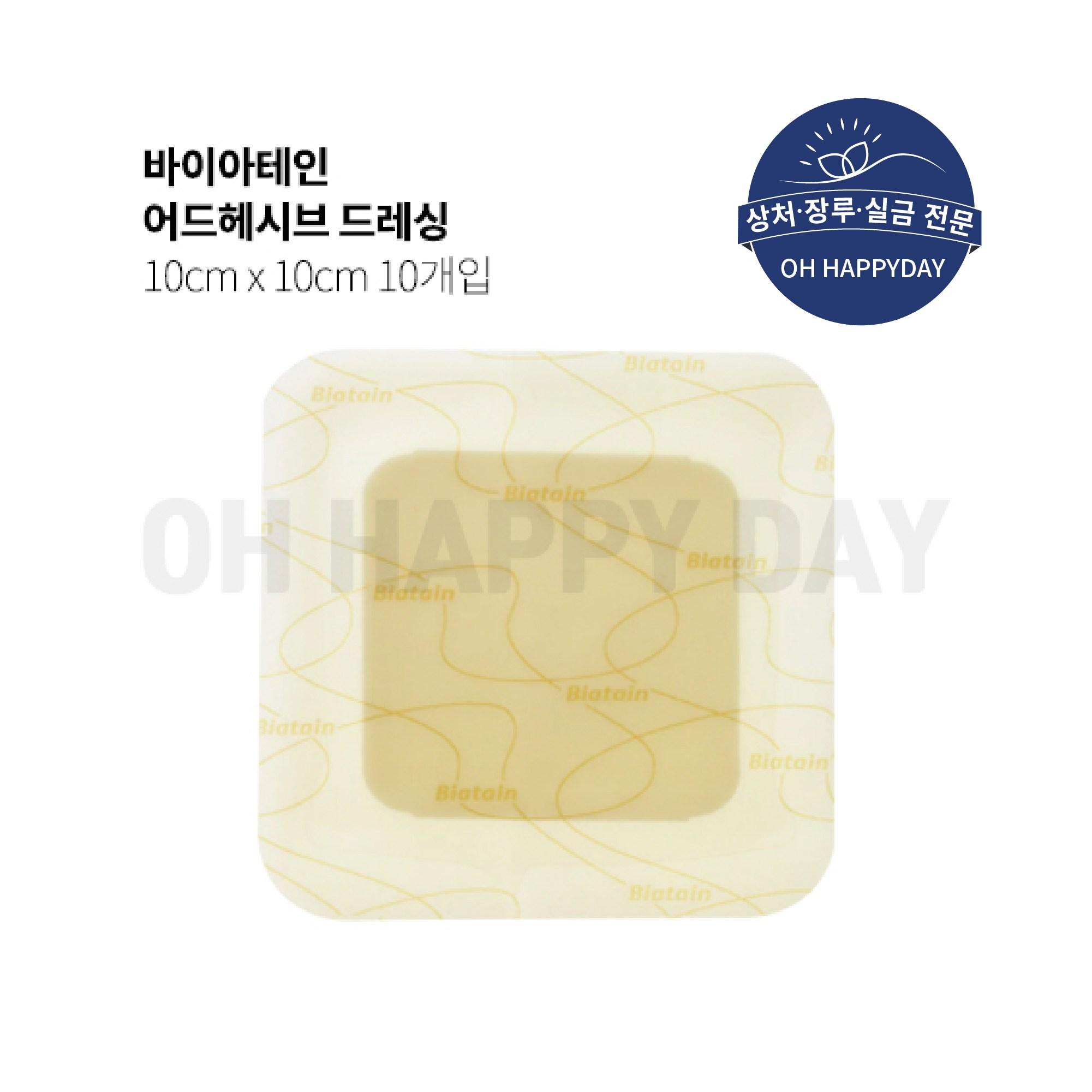 콜로플라스트 바이아테인 어드헤시브 접착력 드레싱 3430 10x10cm 10매 욕창드레싱 Biatain Adhesive (POP 5008434120)