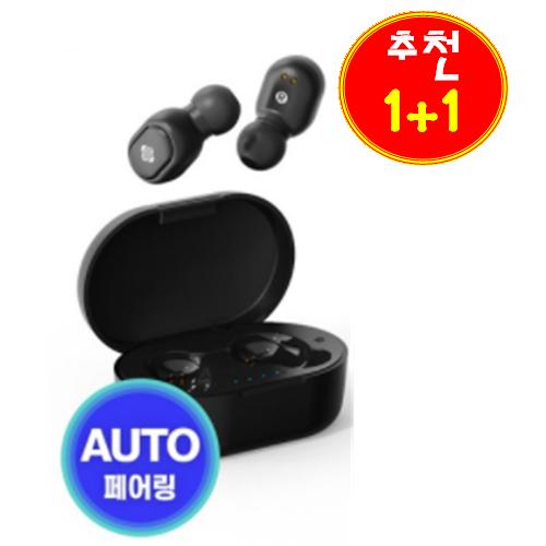 호호몰 오토페어링 어반사운드 트루에어 충전식 블루투스, (1+1)블랙 - 투루에어 무선이어폰