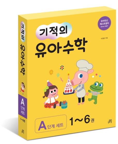 기적의 유아 수학 A단계 세트, 길벗스쿨