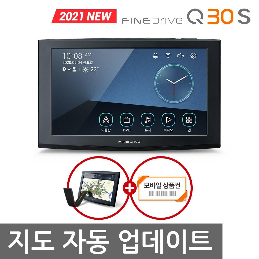 파인드라이브 Q30 S 네비게이션 지도 자동업데이트 아틀란 3D, Q30 S 16GB