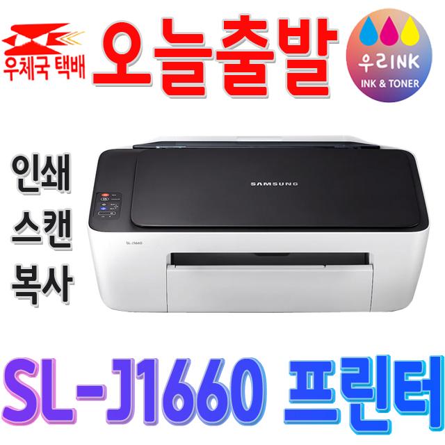 삼성 프린터 SL-J1660 가정용 복합기, 옵션1 - J1660[정품잉크 포함]