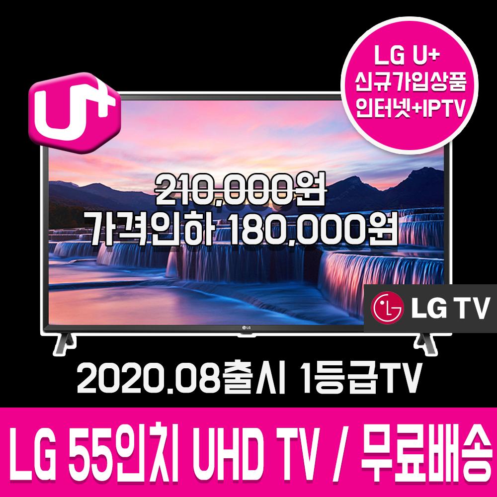 [LG유플러스 인터넷가입] LG 55인치TV UHD TV AI ThinQ 55UN781C0NA IPS의 압도적 화질 벽걸이무료 배송무료 스마트티비 티브이 텔레비전 LGTV, 인터넷가입, 벽걸이