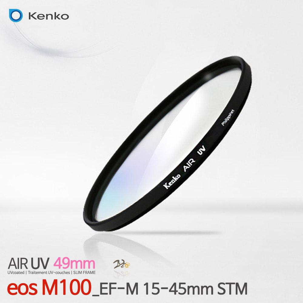켄코 AIR UV 49mm 캐논 EOS M100필터 EF-M 15-45mmSTM, 단일상품