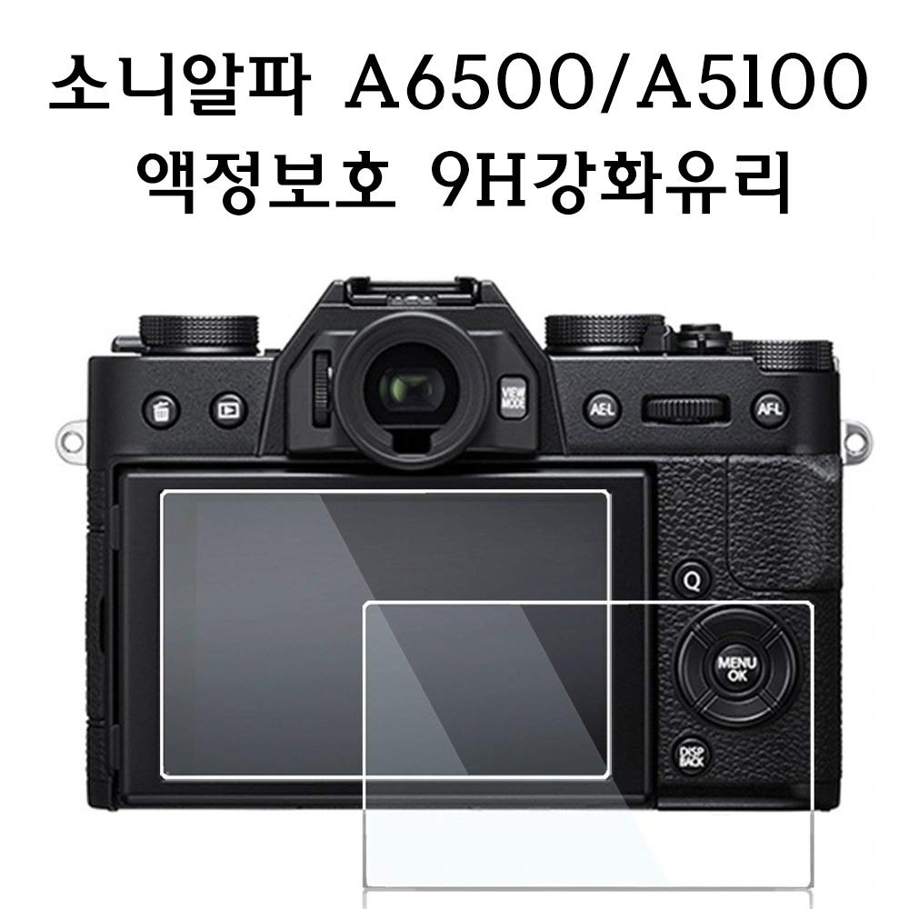 소니 알파a5100 a6500 액정보호 강화유리, 1개, 소니알파a5100 a6300호환