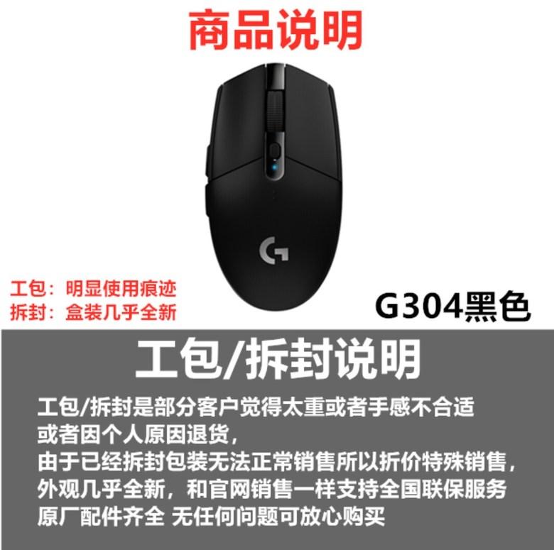 로지텍 G903 HERO LIGHTSPEED 무선 게이밍 마우스, 비포장 박스 G304 블랙, 공식 표준