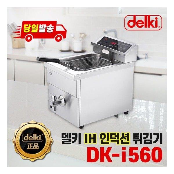 [델키] 인덕션 업소용 DK-i560 디지털 전기 튀김기 에어프라이어 에어프라이기 윤식당, 상세 설명 참조
