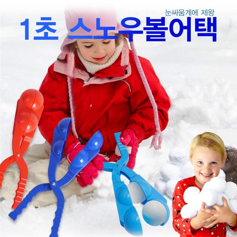 겨울필수템 [빠른배송]스노우볼어택 눈뭉치만들기 스노우볼메이커 눈덩이제조기 눈싸움장난감