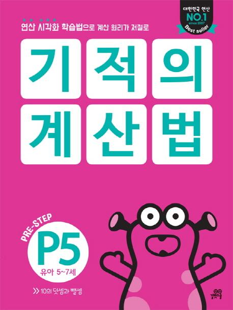 기적의 계산법 P5 유아 5~7세 : 연산 시각화 학습법으로 계산 원리가 저절로, 길벗스쿨