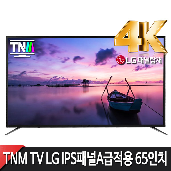 TNMTV 65인치 TV UHD LED TNM-6500U 대화면 A급 LG정품IPS패널 무결점 한정특가, TNM-6500U(65인치), 스텐다드(방문설치)