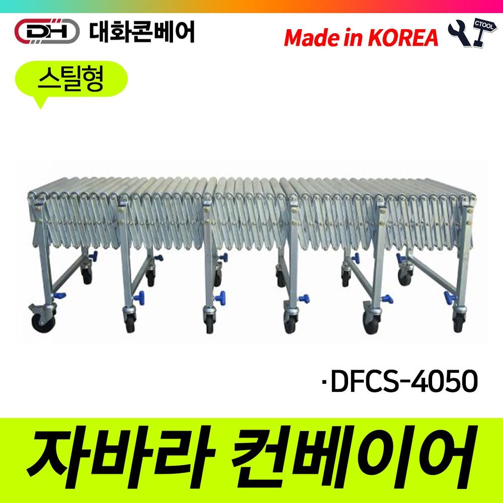 책임툴 대화콘베어 자바라 컨베이어 DFCS-4050 롤러 스틸