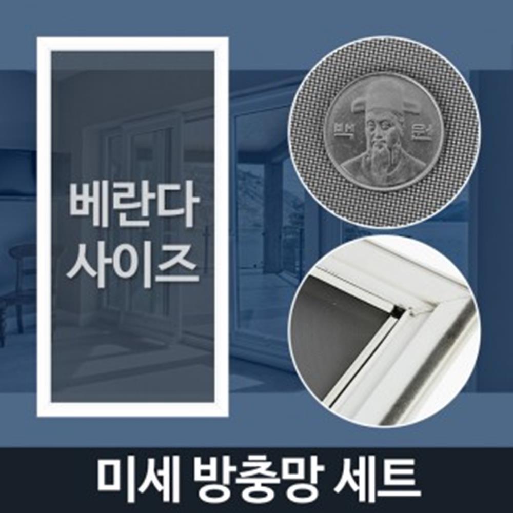 노루미세방충망 미세먼지방충망 차단 방진망 황사차단, 1개