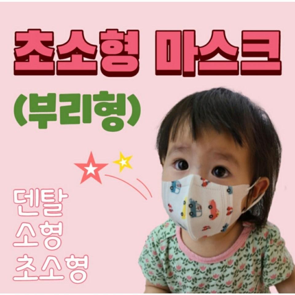 국내 kc 인증 부리형 끼리 유아 마스크, 여아(핑크/노랑/화이트)중 랜덤, 1-3세용