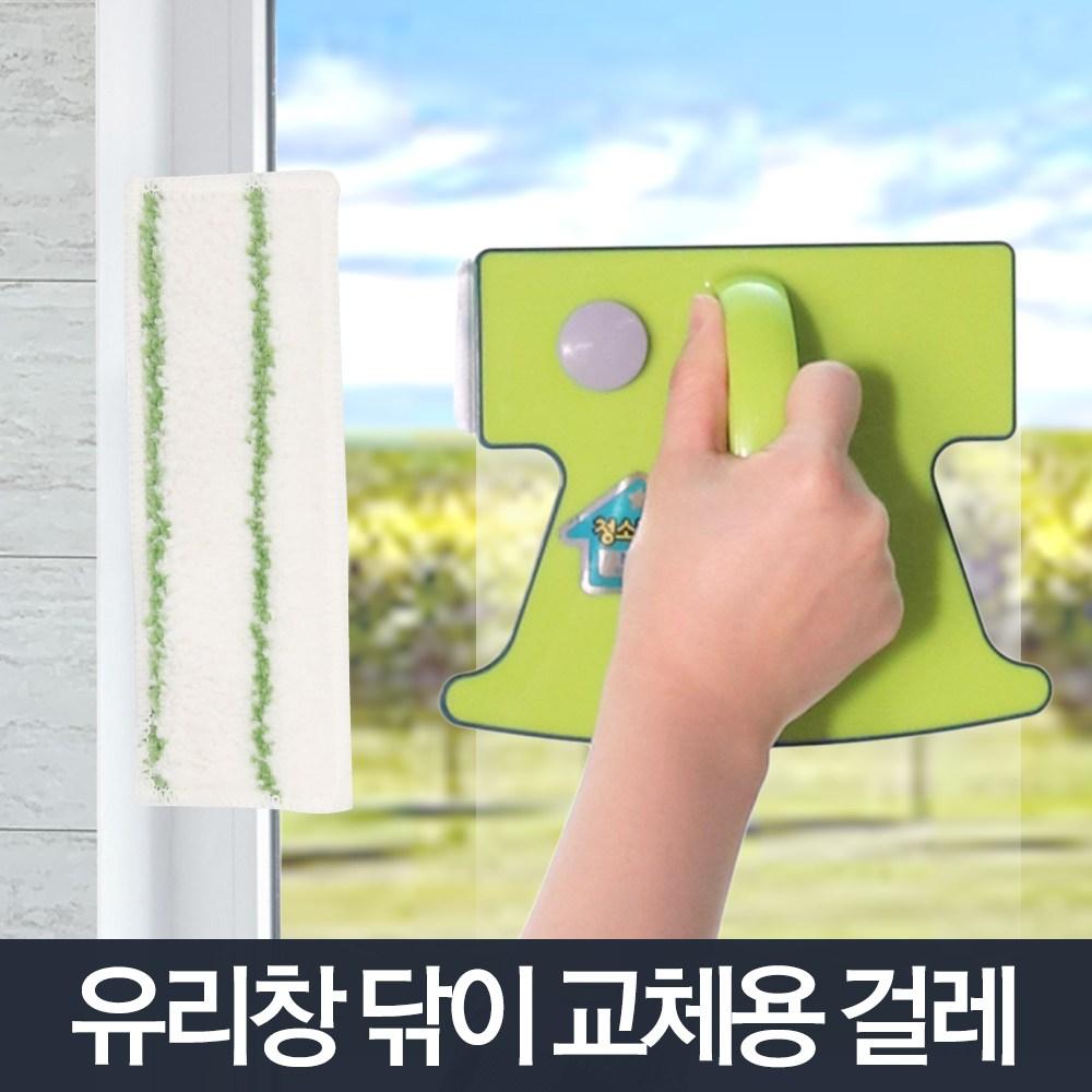 리빙홈데코 양면 자석 유리창닦기 교체용(2개입)_창문닦이 베란다, 단품