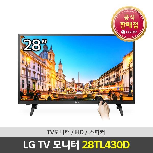 LG전자 28TL430D 신모델 LG 28인치 TV LEDTV