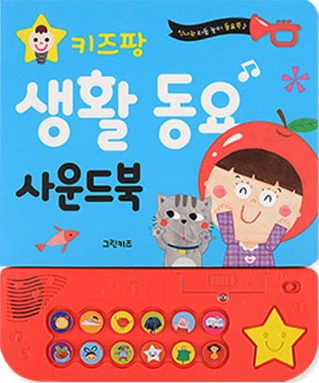 키즈팡 생활 동요 사운드북, 그린키즈