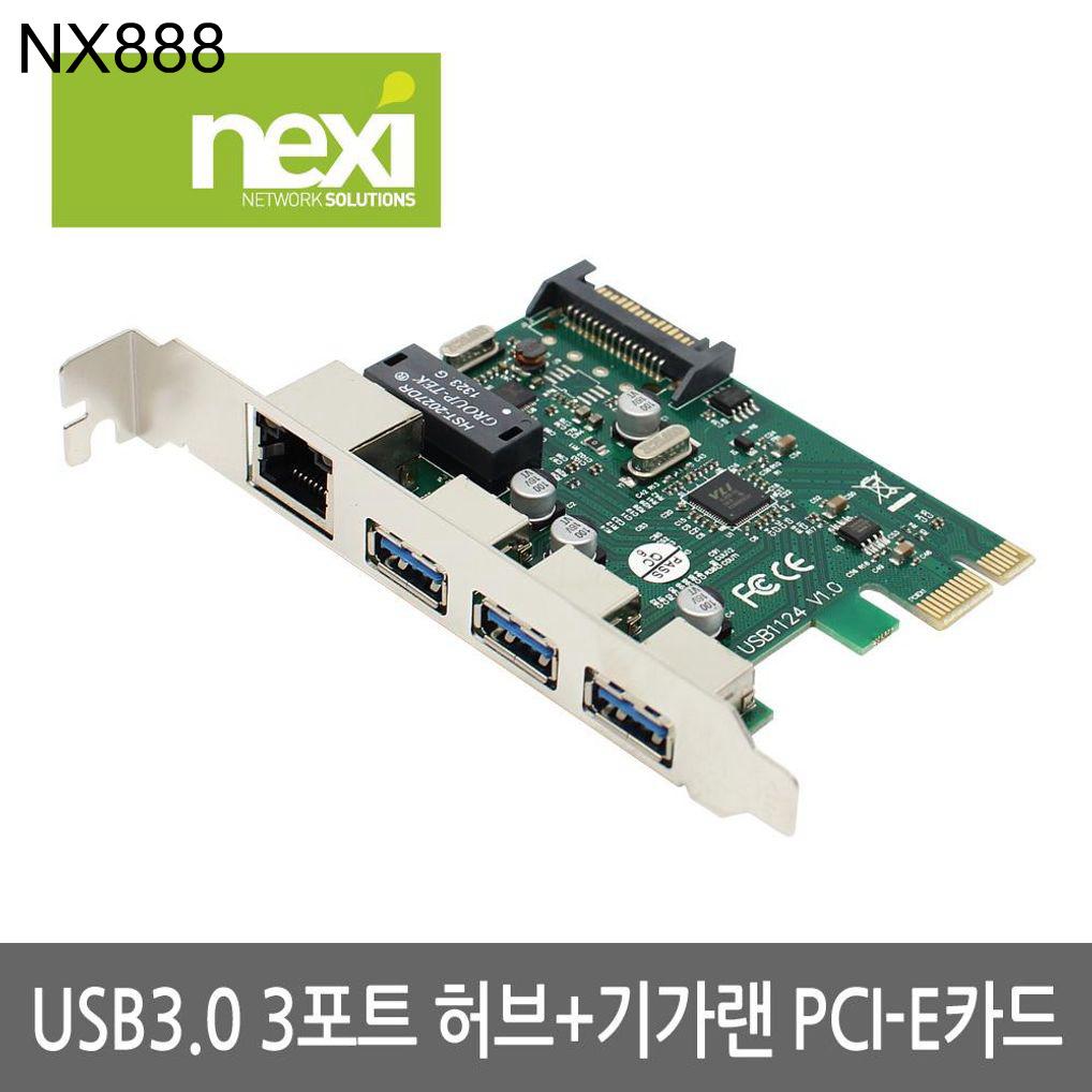 NEXI 랜카드 NX-U3PLEX NX888
