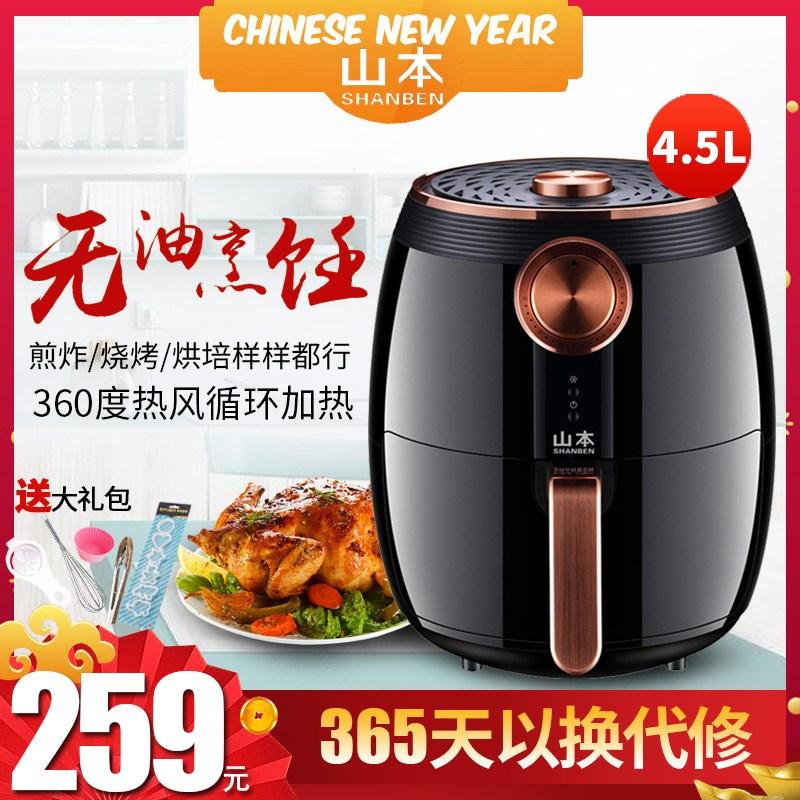 에어프라이어 SHANBEN D18 7828가정용 스마트 에어프라이드 감자튀김기 4.5L대용량 전기오븐, T03-7828기계식 4.5L