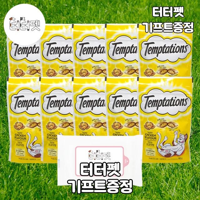터터펫 마즈 템테이션 닭고기 치킨맛 10개 총 850g 냥이 노묘 노령묘 트릿 대용량 고양이 간식 터터펫기프트 증정