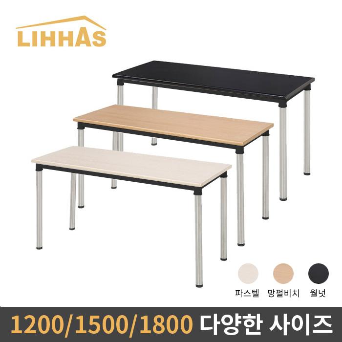 리하스 포밍 접이식 테이블 작업테이블, 리하스 포밍테이블 1500*450 망펄비취