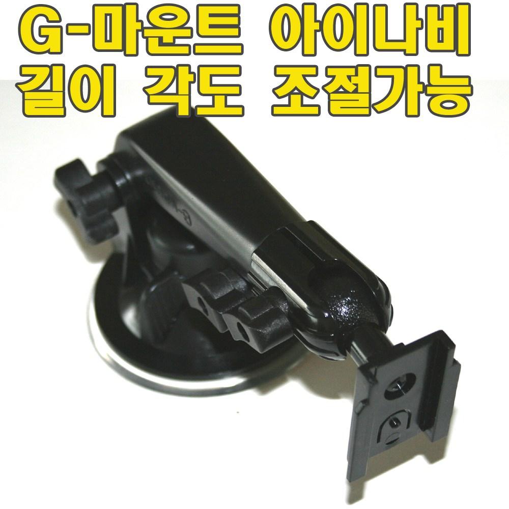 앞유리거치대 G-마운트 아이나비 NP500D EX BIT AP500 길이조절가능, ③아이나비용