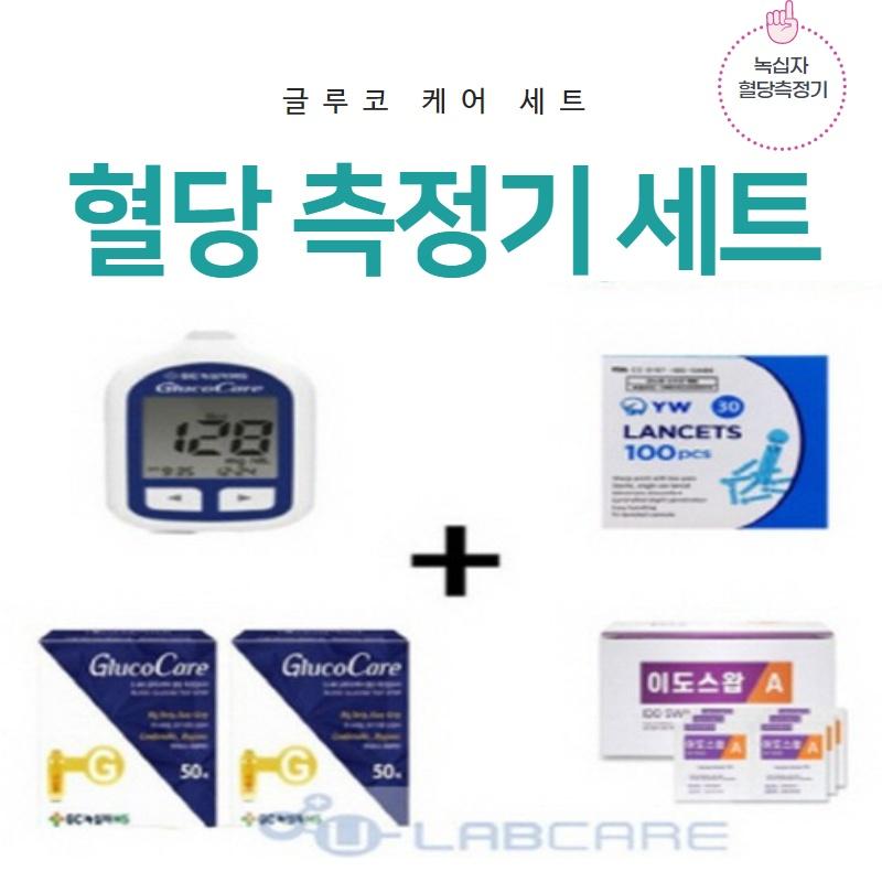 녹십자 혈당측정기 글루코케어+혈당시험지100매+란셋침110개+알콜솜100매