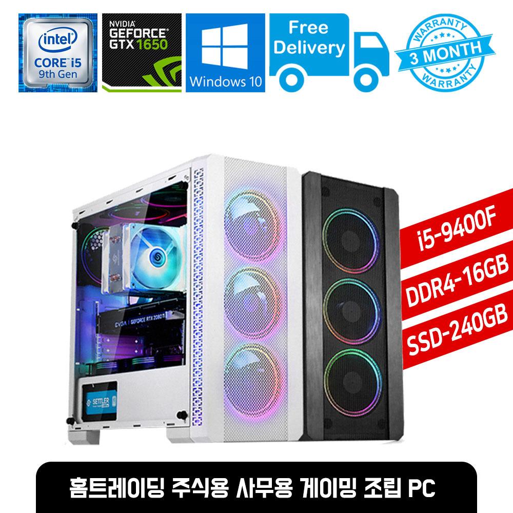 고급 주식용 게이밍 조립 PC 컴퓨터 본체 견적 i5-9400F/16GB/240GB/GTX1650, 화이트i5-9400F/16GB/240GB/GTX1650