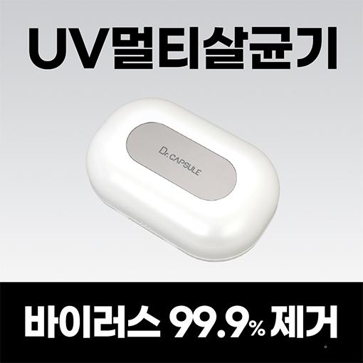 쥬니온닥터캡슐 uv살균기 휴대폰 마스크 휴대용 다용도 자외선 소독기 다용도살균기, 쥬니온 닥터캡슐살균기