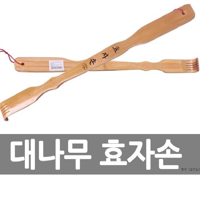 대나무효자손 등긁개 등마사지, 1개