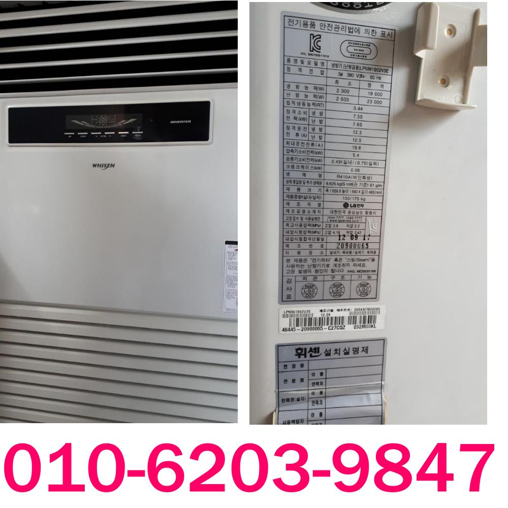 LG 휘센 60평 냉난방기 업소용냉난방기, 60평냉난방기