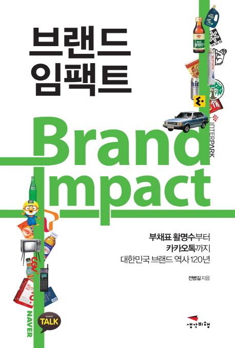 브랜드 임팩트:부채표 활명수부터 카카오톡까지 대한민국 브랜드 역사 120년, 생각비행