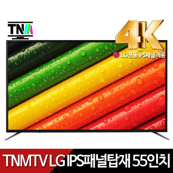 TNMTV 대형 UHD LED 55인치 TV LG IPS패널, 기사설치, 스탠드형