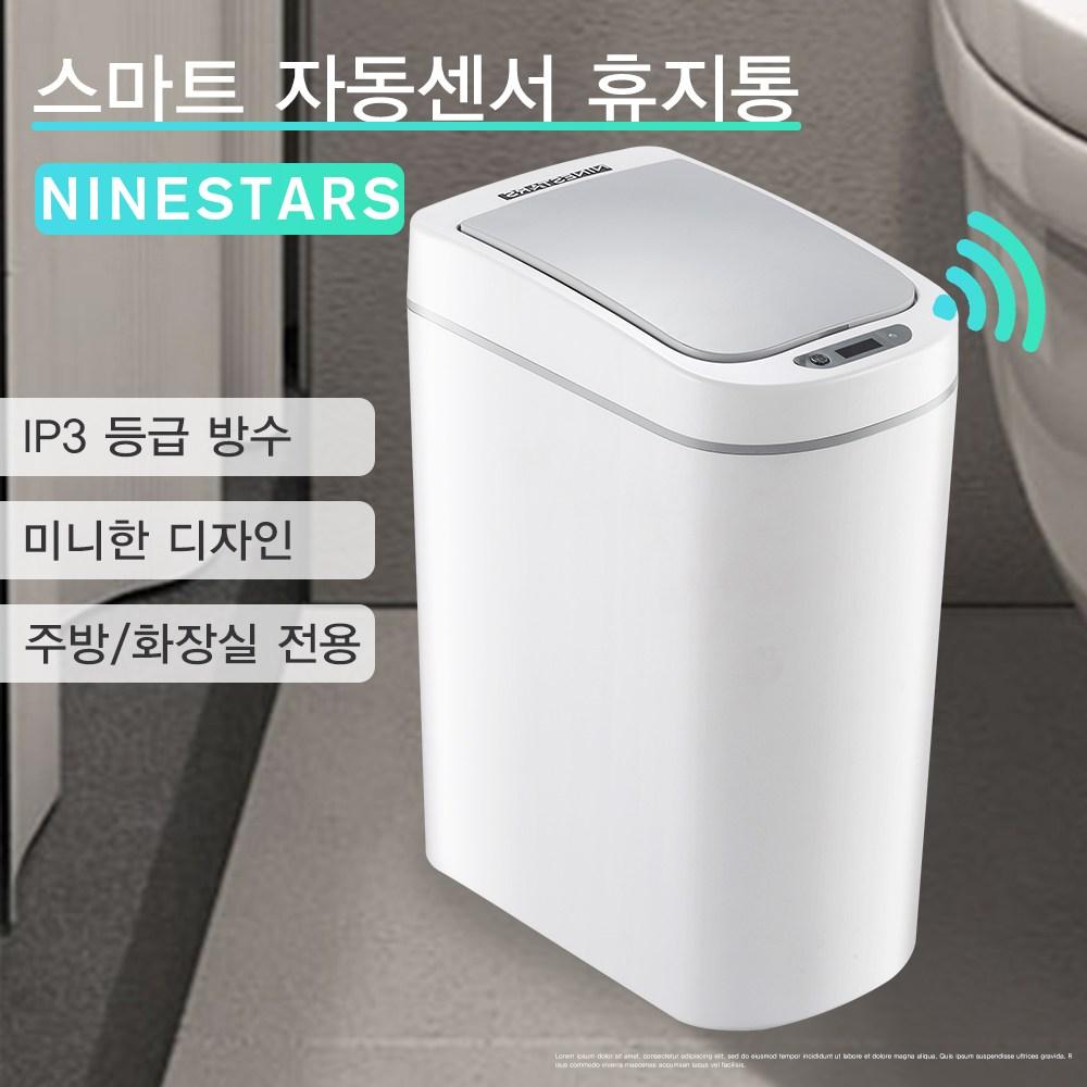 샤오미 NINESTARS 스마트 자동센서 방수 휴지통 쓰레기통, 1개, DZT-7-2S