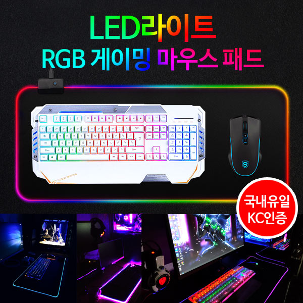 슈페리온 국내유일KC인증 LED라이트 RGB게이밍 키보드 마우스 장패드, 1개, S-PAD3(마우스패드)