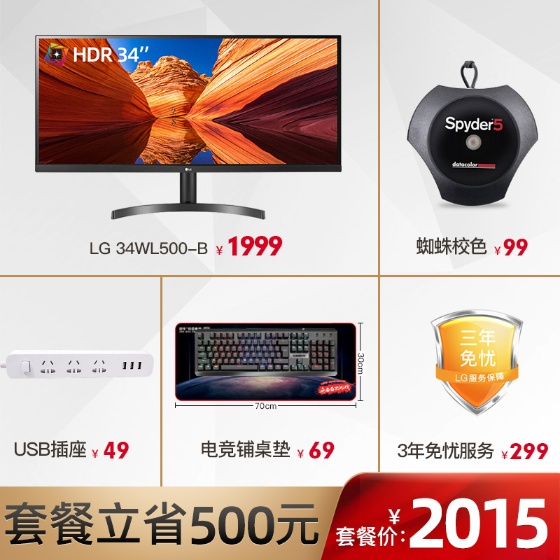 모니터주변기기 LG34WL500 34인치 2K대역폭 선명한 HDR갈치 PS4게임 IPS e-sports화면 21:9화면분할 사무 액정 스크린, T06-(모니터+삼년 근심을 면+교색 서비스+e-sports테이블 매트를 깔다+USB콘센트, C01-공식모델